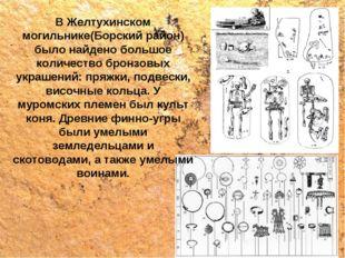 В Желтухинском могильнике(Борский район) было найдено большое количество брон