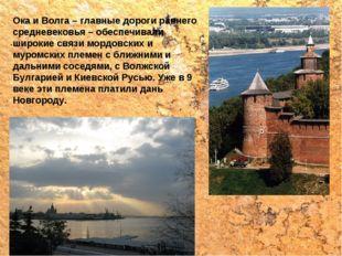 Ока и Волга – главные дороги раннего средневековья – обеспечивали широкие свя