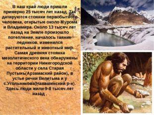В наш край люди пришли примерно 25 тысяч лет назад. Так датируются стоянки пе
