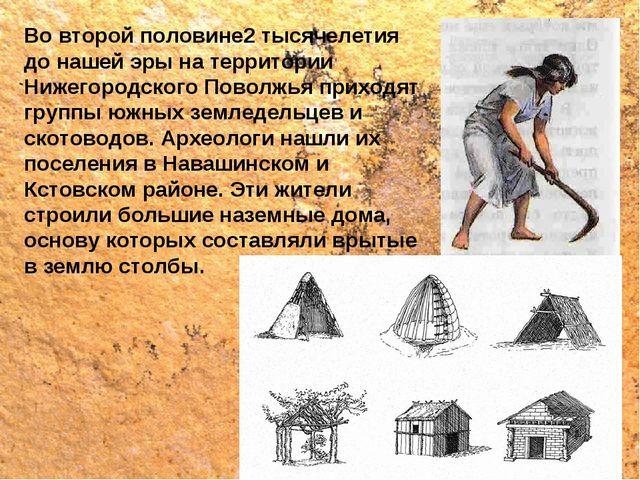 Во второй половине2 тысячелетия до нашей эры на территории Нижегородского Пов...
