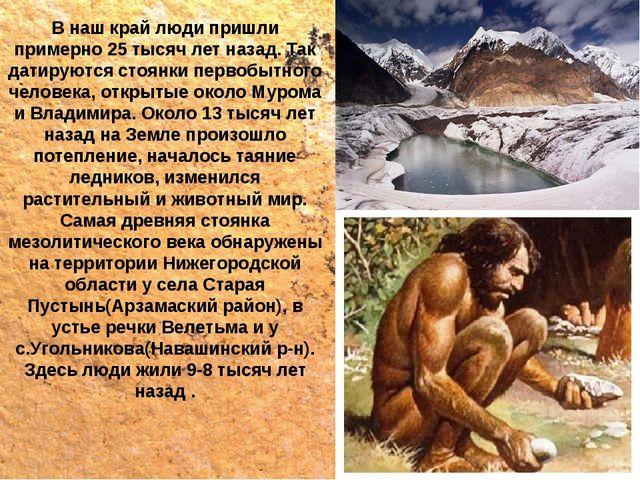 В наш край люди пришли примерно 25 тысяч лет назад. Так датируются стоянки пе...