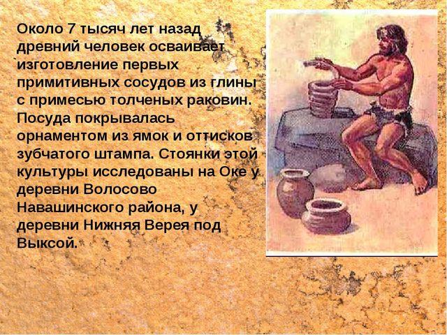 Около 7 тысяч лет назад древний человек осваивает изготовление первых примити...