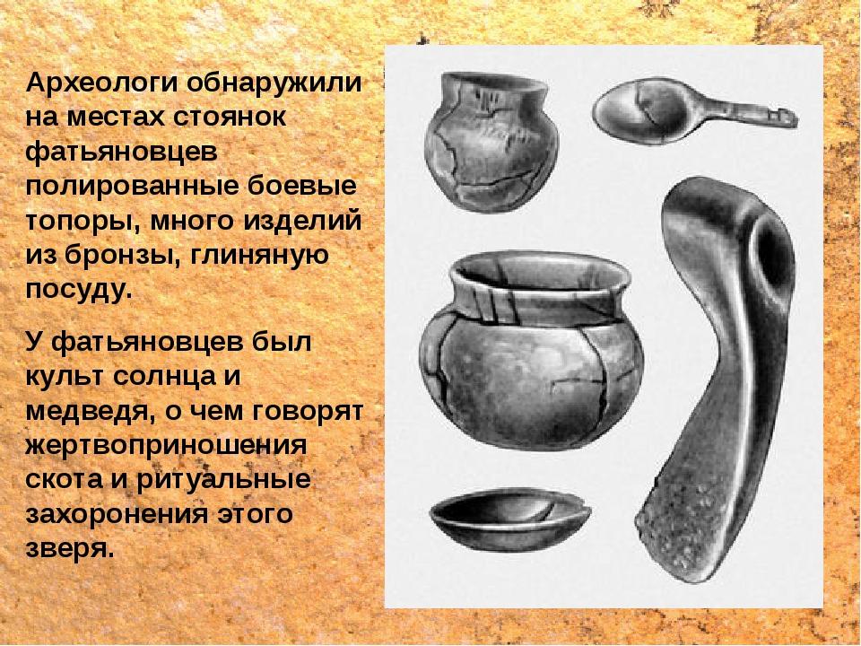 Археологи обнаружили на местах стоянок фатьяновцев полированные боевые топоры...