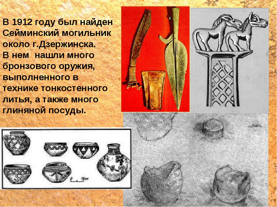 В 1912 году был найден Сейминский могильник около г.Дзержинска. В нем нашли м...
