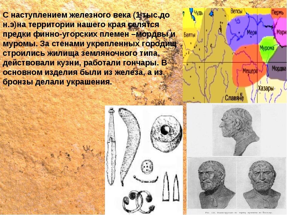 С наступлением железного века (1 тыс.до н.э)на территории нашего края селятся...
