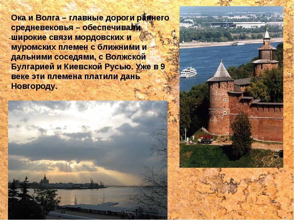 Ока и Волга – главные дороги раннего средневековья – обеспечивали широкие свя...