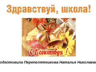 Подготовила Перепелятникова Наталья Николаевна