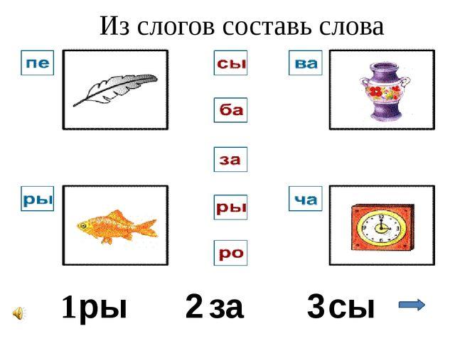 Из слогов составь слова 1 3 2 ры за сы