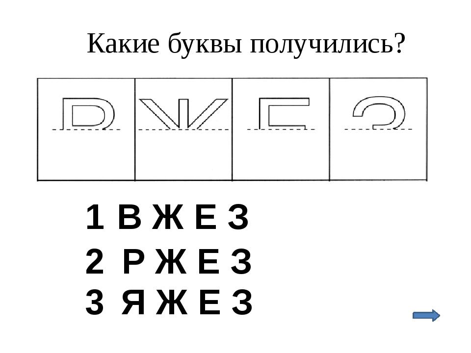 Какие буквы получились? 1 3 2 В Ж Е З Р Ж Е З Я Ж Е З