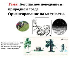 Тема: Безопасное поведение в природной среде. Ориентирование на местности. Пр