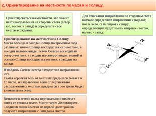 2. Ориентирование на местности по часам и солнцу. Ориентироваться на местност