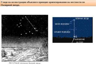 Глядя на иллюстрации объясните принцип ориентирования на местности по Полярно