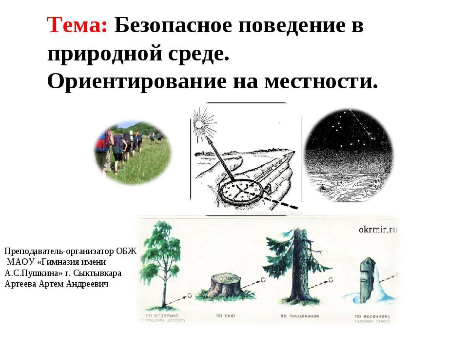 Тема: Безопасное поведение в природной среде. Ориентирование на местности. Пр...
