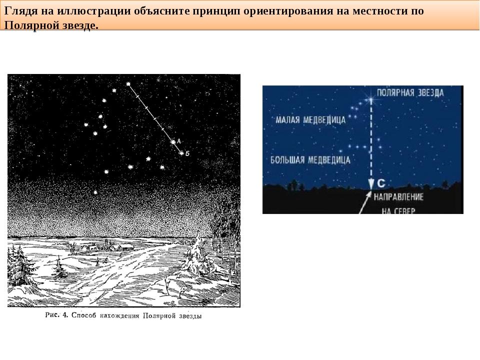 Глядя на иллюстрации объясните принцип ориентирования на местности по Полярно...