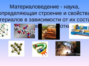 Материаловедение - наука, определяющая строение и свойства материалов в завис