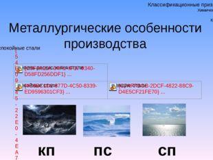 Металлургические особенности производства кп пс сп Классификационные признаки