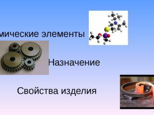 Химические элементы Назначение Свойства изделия