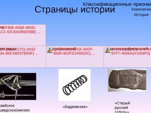 Страницы истории Свейское (шведское)железо «Бадаевская» «Старый русский собол
