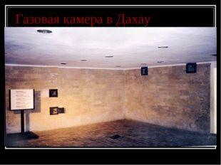 Газовая камера в Дахау