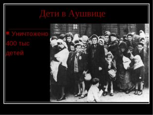 Дети в Аушвице Уничтожено 400 тыс детей