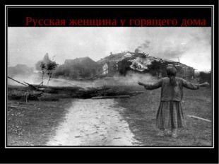 Русская женщина у горящего дома