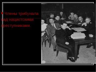 Члены трибунала над нацистскими преступниками.