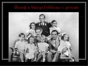 Йозеф и Магда Геббельс с детьми