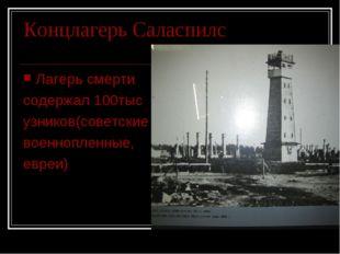 Концлагерь Саласпилс Лагерь смерти содержал 100тыс узников(советские военнопл