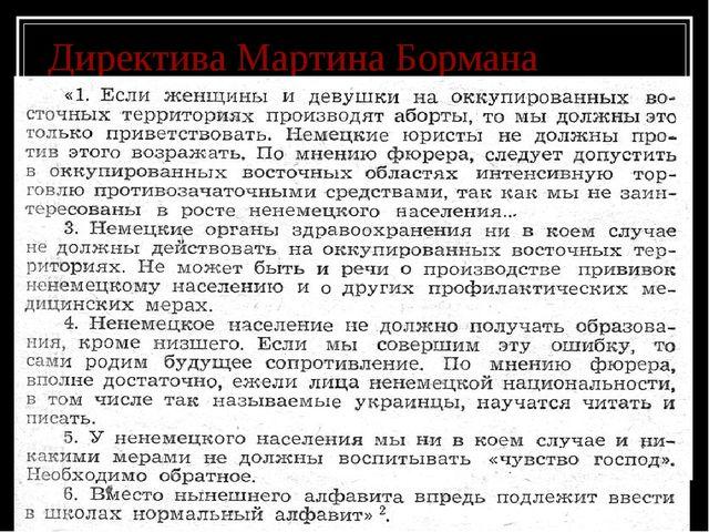 Директива Мартина Бормана