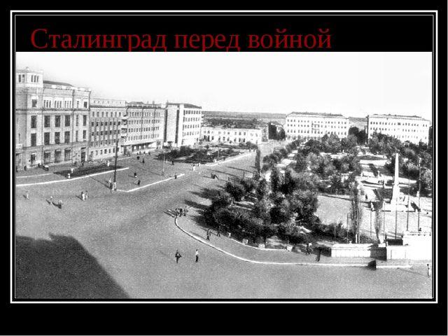 Сталинград перед войной