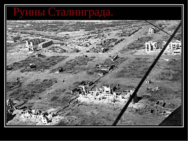 Руины Сталинграда.