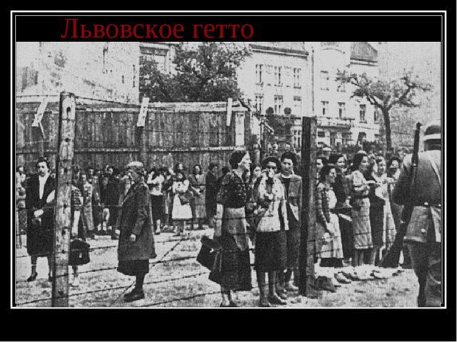 Львовское гетто