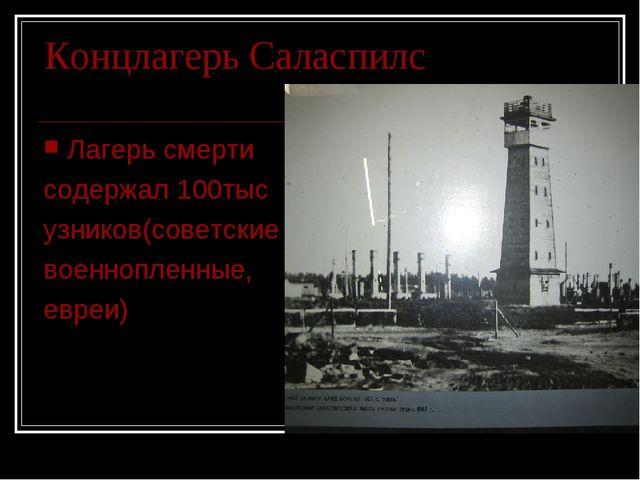 Концлагерь Саласпилс Лагерь смерти содержал 100тыс узников(советские военнопл...