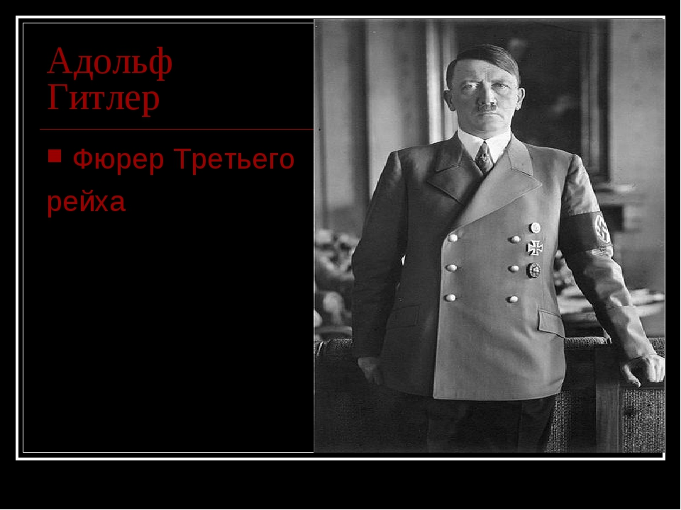 Адольф Гитлер Фюрер Третьего рейха