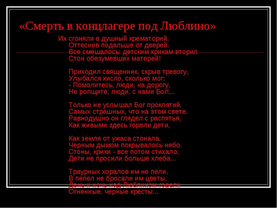 «Смерть в концлагере под Люблино» Их сгоняли в душный крематорий, Оттеснив п...