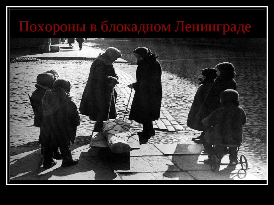 Похороны в блокадном Ленинграде
