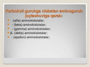 Karboksil guruhga nisbatan aminoguruh joylashuviga qarab: α-(alfa)-aminokislo