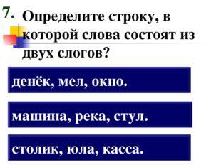 Определите строку, в которой слова состоят из двух слогов? столик, юла, касса