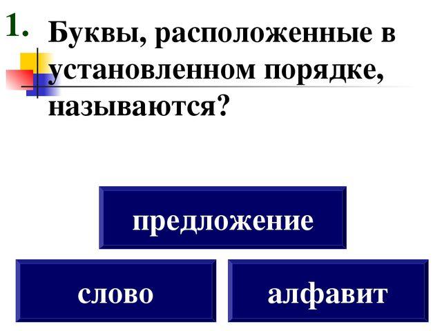 Буквы, расположенные в установленном порядке, называются? слово предложение а...