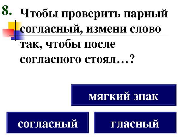Чтобы проверить парный согласный, измени слово так, чтобы после согласного ст...