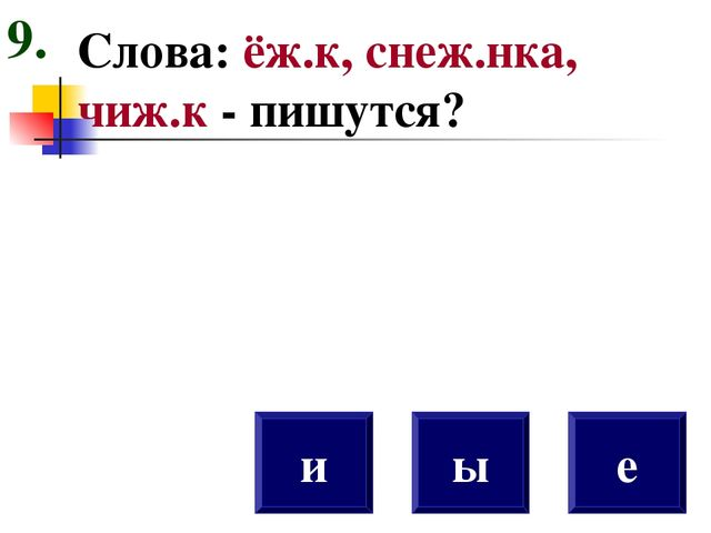 Слова: ёж.к, снеж.нка, чиж.к - пишутся? и е ы 9.