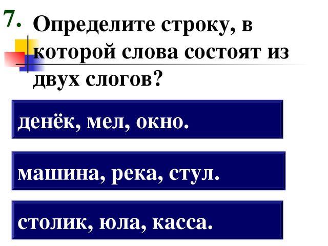 Определите строку, в которой слова состоят из двух слогов? столик, юла, касса...