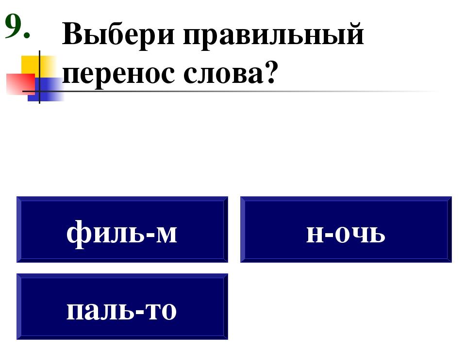 Выбери правильный перенос слова? паль-то филь-м н-очь 9.