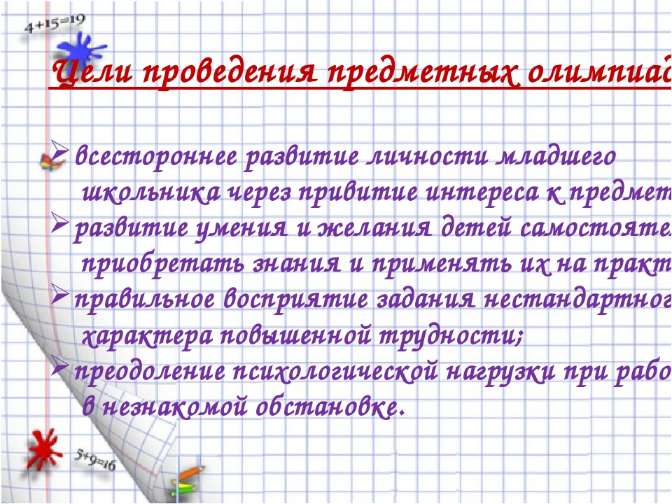 Цели проведения предметных олимпиад : всестороннее развитие личности младшего...