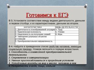 Готовимся к ЕГЭ В 3.Установите соответствие между видами деятельности, данны
