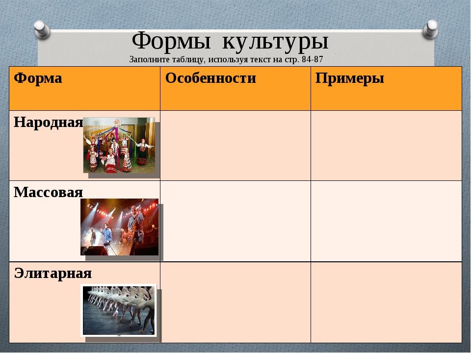 Формы культуры Заполните таблицу, используя текст на стр. 84-87 ФормаОсобенн...
