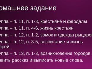 Домашнее задание 1 группа – п. 11, п. 1-3, крестьяне и феодалы 2 группа – п.