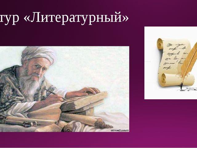 5 тур «Литературный»