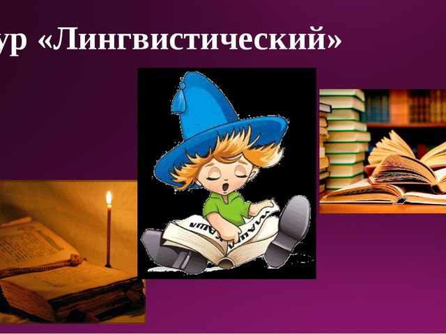 7 тур «Лингвистический»