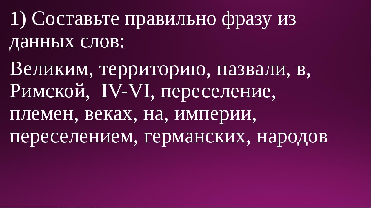1) Составьте правильно фразу из данных слов: Великим, территорию, назвали, в,...